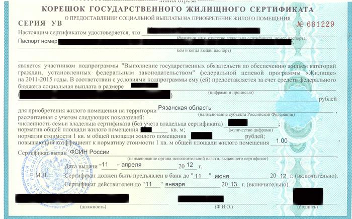 Выдача сертификатов по чернобыльской программе